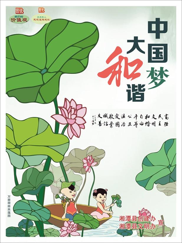 中国梦,大和谐(竖版)-01(1).jpg